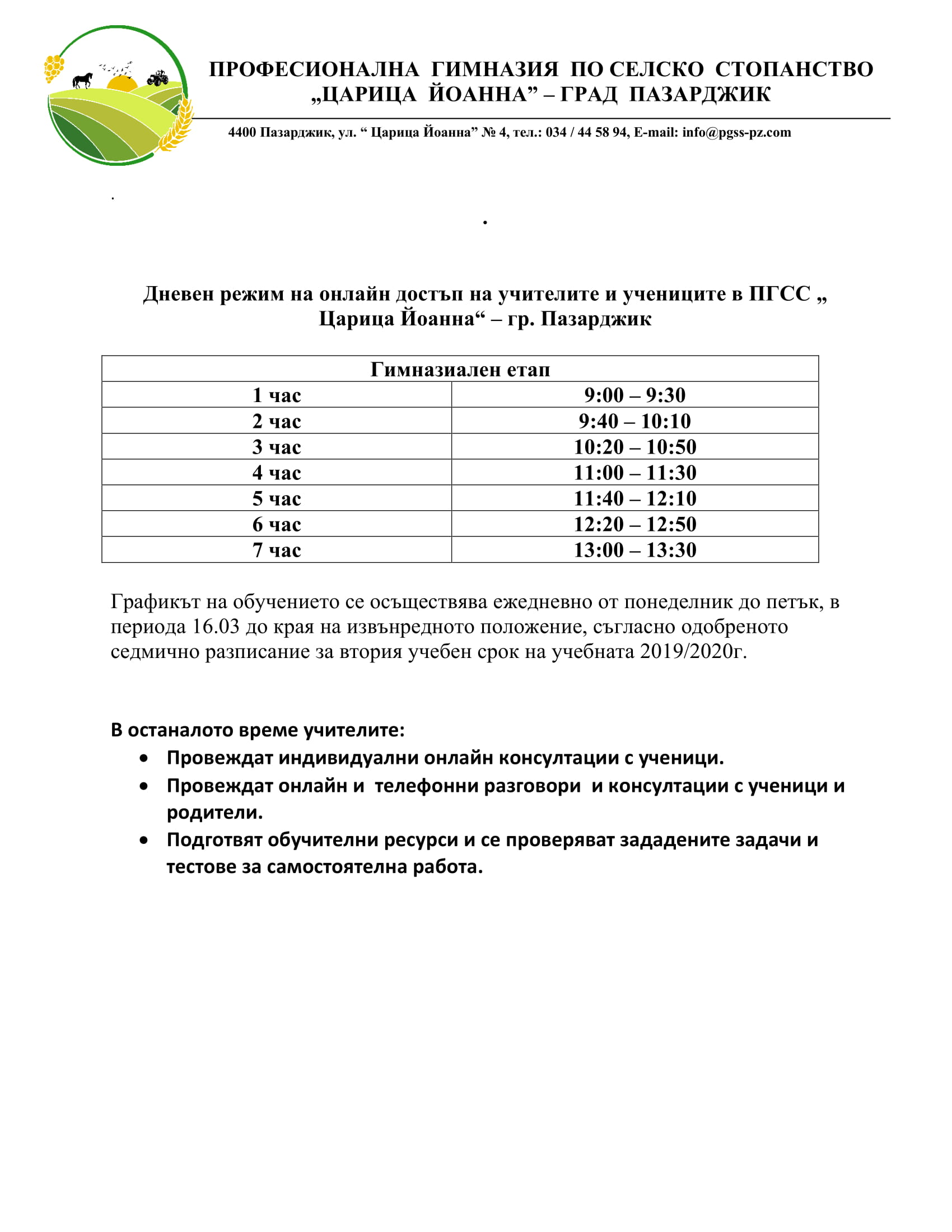 График за провеждане на обучение по време на извънредното положение