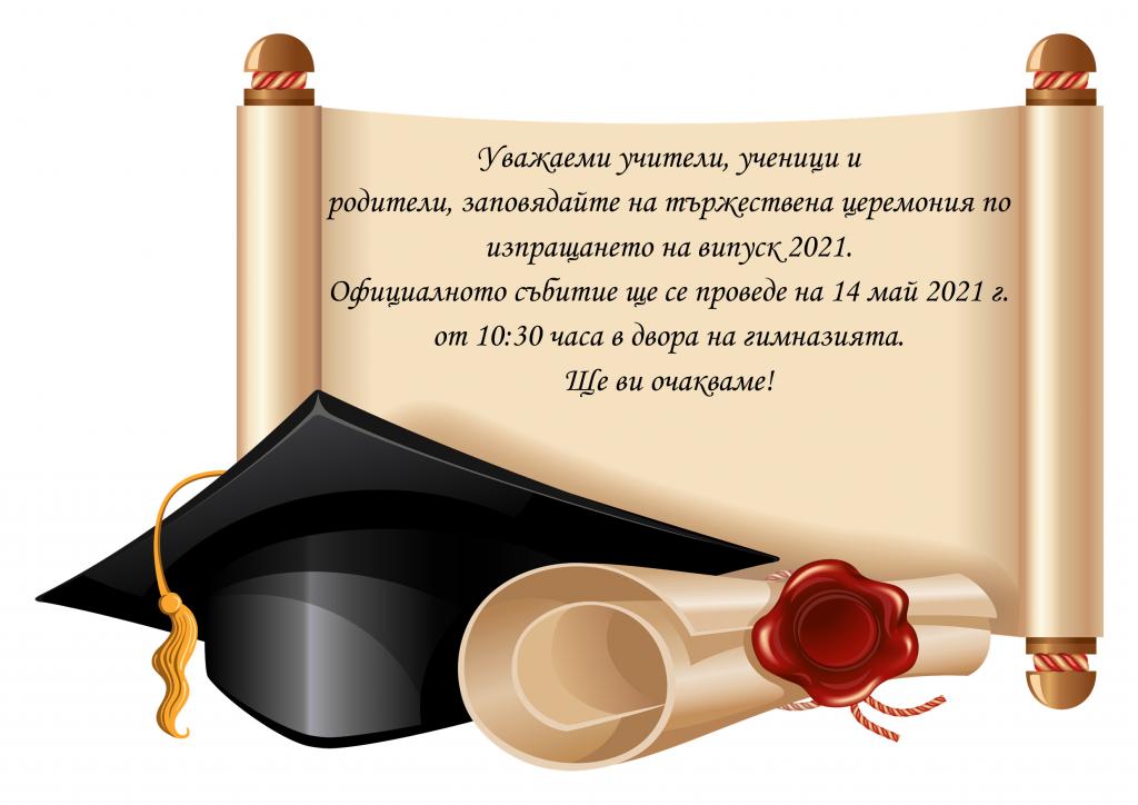 Изпращане на випуск 2021